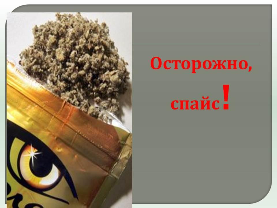 н метилэфедрон вред для здоровья