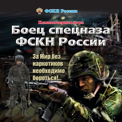 Боец спецназа ФСКН